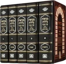 Chumash Mikraos Gedolos Oz Vehadar 5 Volume Set Large Size [Hardcover]