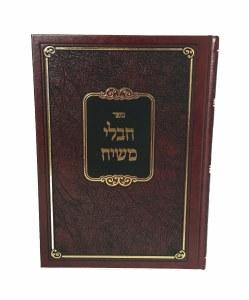 Chevlei Moshiach [Hardcover]