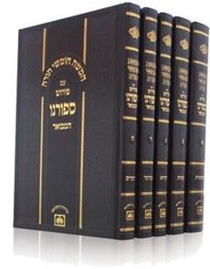 Sforno Hamevoar Oz Vehadar 5 Volume Set [Hardcover]