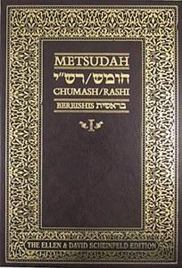 Metsudah Chumash Student Edition: Volume 1- Bereishis [Hardcover]