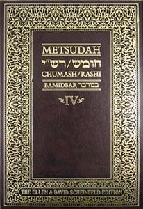 Metsudah Chumash Student Edition: Volume 4 - Bamidbar [Hardcover]