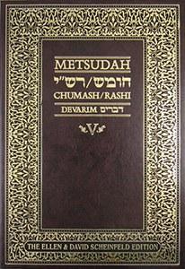 Metsudah Chumash Student Edtion: Vol. 5 - Devarim [Hardcover]