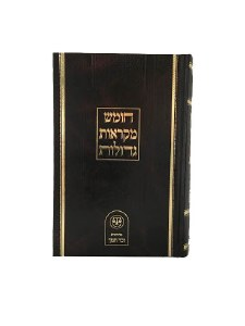 Chumash Bereishis Mikraos Gedolos Zecher Chanoch Small [Hardcover]