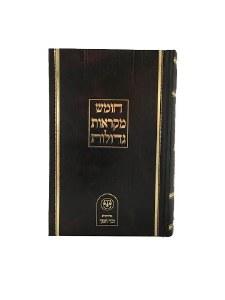Chumash Bereishis Mikraos Gedolos Zecher Chanoch Large [Hardcover]