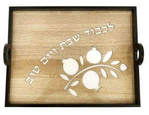 "Challah Tray Brown Wood with Pomegranate Laser Design and Glass 16"" x 13"""