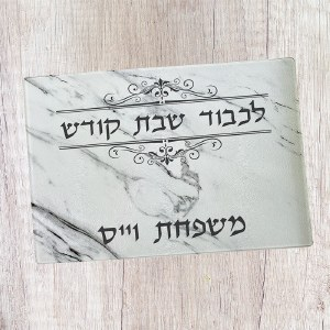 """Personalized Glass Challah Board White Marble Design 11"""" x 15"""""""