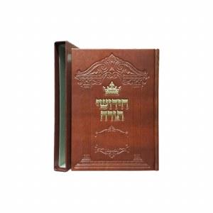 Chidushei Torah Notebook Bonded Leather Slipcased
