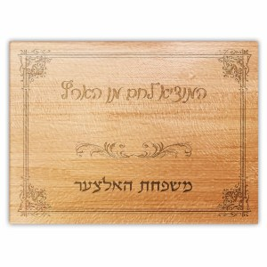 "Personalized Glass Challah Board Wood Style 11"" x 15"""
