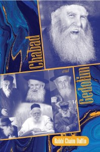 Chabad and Gedolim [Hardcover]