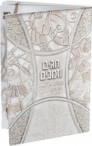 Chagim U'Zmanim Tishrei Booklet Ashkenaz [Paperback]
