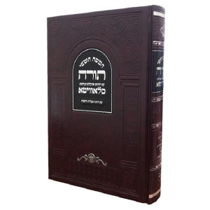 Chamisha Chumshei Torah Full Size Hard Cover Slavita Onkelos