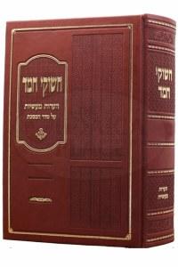 Chashukei Chemed Bechoros [Hardcover]