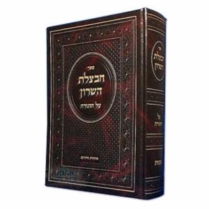Chavatzeles Hasharon Devarim Volume 2 [Hardcover]