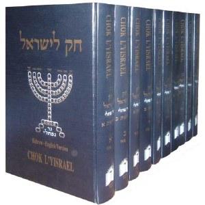 Chok L'Yisrael English and Hebrew 10 Volume Set [Hardcover]