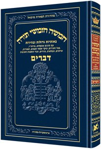 Artscroll Chumash Chinuch Tiferes Micha'el Volume 5: Devarim [Hardcover]