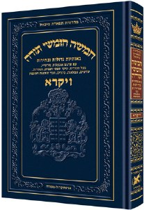 Artscroll Chumash Chinuch Tiferes Micha'el Volume 3: Vayikra [Hardcover]