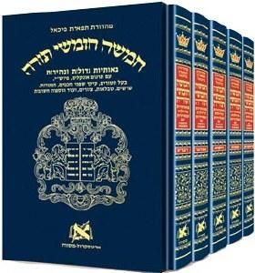 Artscroll Chumash Chinuch Tiferes Micha'el - 5 Volume Set [Hardcover]