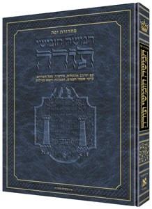 The Jaffa Edition Chumash - Travel Size - Ashkenaz [Hardcover]