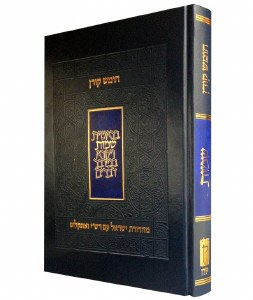 Chumash Devarim Hebrew Koren