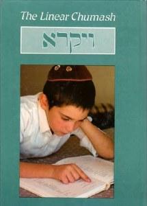 Linear Chumash: Vayikra [Hardcover]