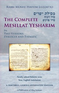 Complete Mesillat Yesharim Portable Edition [Hardcover]