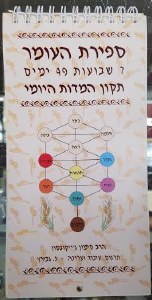 Counting of the Omer Spiral-bound Hebrew Edition