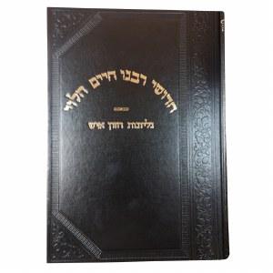 Chiddushei Rabbeinu Chaim Halevi Gilyonos Chazon Ish [Hardcover]