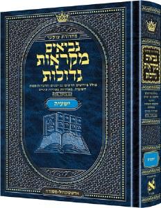 Czuker Edition Mikra'os Gedolos Nevi'im Yeshaya [Hardcover]