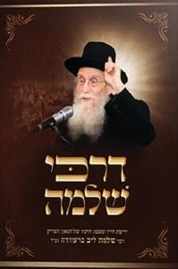 Darchei Shlomo [Hardcover]