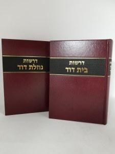 Derashos Nachlas Dovid and Bais Dovid 2 Volume Set [Hardcover]