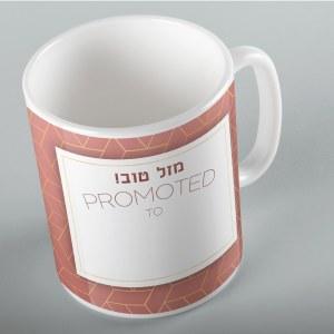 Jewish Phrase Mug Mazel Tov! Promoted to... Pink 11oz