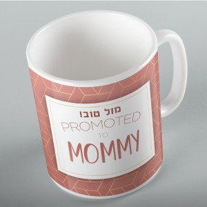 Jewish Phrase Mug Mazel Tov! Promoted to Mommy 11oz