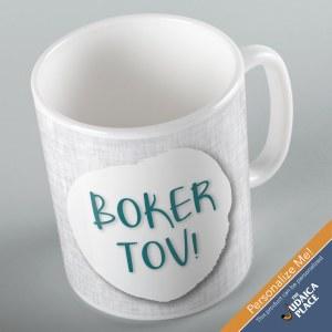 Jewish Phrase Mug Boker Tov! 11oz