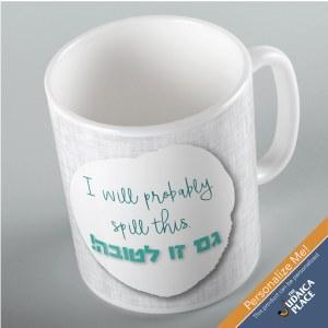 Jewish Phrase Mug I Will Probably Spill This. Gam Zu Letova! 11oz
