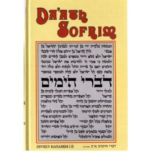 Da'ath Sofrim: Book of Divrey Hayamim I-II [Hardcover]