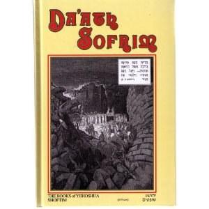Da'ath Sofrim: Books of Yehoshua Shoftim