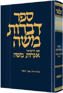 Dibros Moshe - Berachos [Hardcover]
