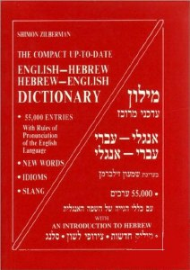 The Compact Up-to-Date Zilberman Hebrew English Dictionary [Paperback]