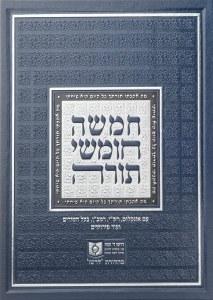 Dirshu Shul Chumash - Standard Size - New Edition [Hardcover]