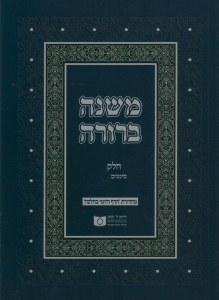 Mishnah Berurah Dirshu Daf Yomi B'halachah Edition Simanim 571-624 [Paperback]