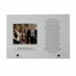 "Personalized Plaque Eishes Chayil 10"" x 7"""