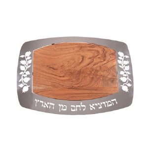 Yair Emanuel Oblong Metal and Wood Challah Board Pomegranate Design