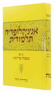 Encyclopedia Talmudis Volume 44 Mem Dalit Hebrew Edition [Hardcover]