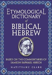 Etymological Dictionary of Biblical Hebrew [Hardcover]