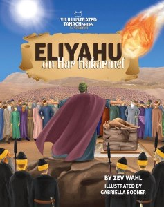 Eliyahu on Har Hakarmel [Hardcover]