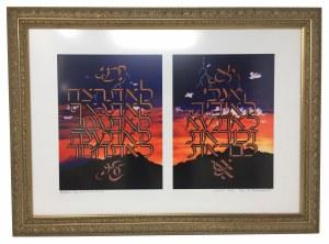 "Framed Aseres Hadibros Art Work 20"" x 15"""
