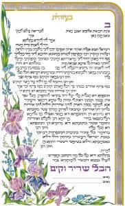 "Kesubah Hebrew 2nd Marriage Floral Bouquet Design 11"" x 17"""