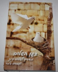 B'gan Hashalom - The Garden of Peace - Hebrew
