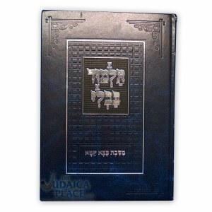 Gemara Bava Metzia Daf Yomi (pocket) Size Blue