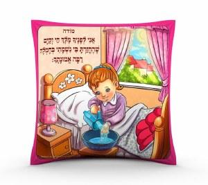 Modeh Ani Girls Pillow